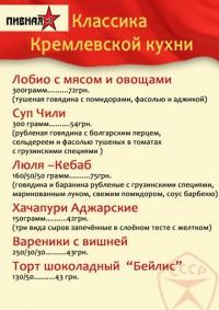 Классика Кремлевской кухни в Пивной №1