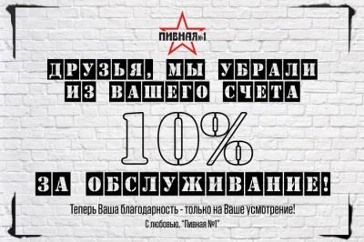 Отмена платы за обслуживание в сети Пивная №1