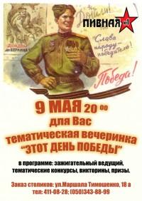 День Победы в Пивной №1на Оболони