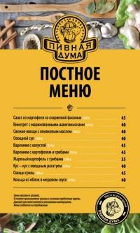 Постное меню в Пивной думе