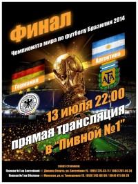 Финальные матчи Чемпионата мира в сети Пивная №1