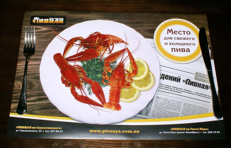 Киев. Пивная на Саксаганского. Фото. Подставка для блюд