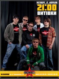 Музыкальная афиша от сети Пивная №1