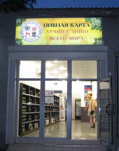 Пивной магазин Пивная карта
