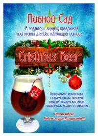 Christmas beer от одесской пивоварни Пивной сад
