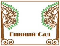 Ресторан Пивной сад. Киев