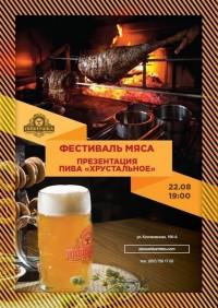 Хрустальное - новый сорт от харьковской Пивнушки