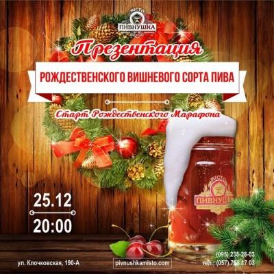 Рождественское Вишневое - новый сорт от харьковской Пивнушки