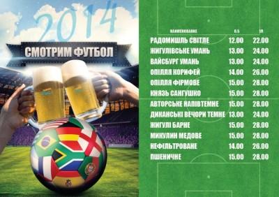 Пиво и футбол в пивной Вобла