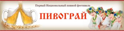 Первый Национальный пивной фестиваль ПИВОГРАЙ