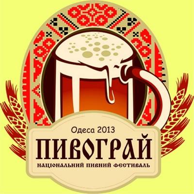 Пивной фестиваль ПИВОГРАЙ в Одессе