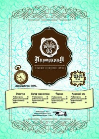 Пивоварня 0,5 - новая мини-пивоварня в Кировограде