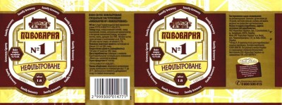 Пивоварня №1 Нефільтроване - новинка от Carlsberg Ukraine для АТБ