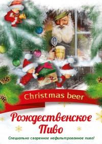 Рождественский Podkovan снова в Украине