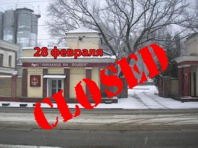 Закрытие киевского Пивзавода на Подоле