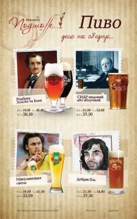Полуфинал Лиги Европы и обновленное пивное меню в Подшоффе