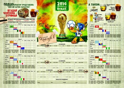 Чемпионат мира по футболу в Подшоffе