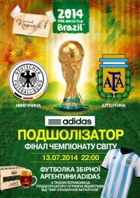 Финал Чемпионата мира по футболу в Аутпабе и Подшоffе