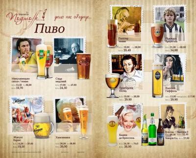 Новое пивное меню в Подшоffе
