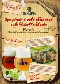 Floreffe Blonde в Подшоффе