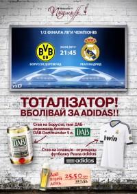 Боруссия - Реал в Подшоffе