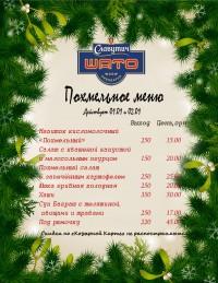 Похмельное меню в Славутич Шато