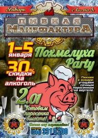 Похмелуга-Party от Пивной Мануфактуры