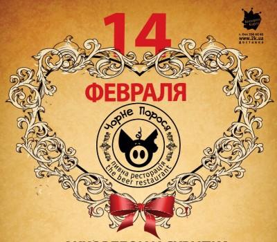 День Святого Валентина в Чёрном Поросёнке