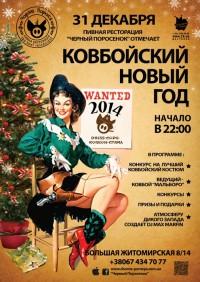 Ковбойский Новый год в Черном Поросенке