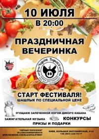 Открытие сезона шашлыка в Черном Поросенке