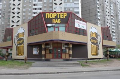 Паб Портер на Позняках (ул. Мишуги)