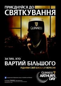 Акция на Guinness в O'CONNOR'S