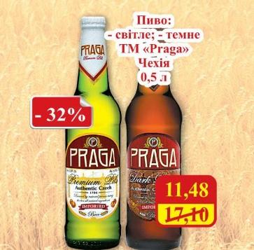 Акции на чешское пиво Praga в МегаМаркетах
