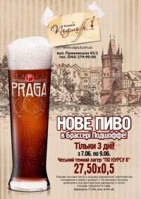 Акция на Praga Dark Lager в Подшоффе