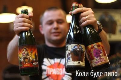 Правда Фрау - новое пиво от Правда. Beer Theatre.