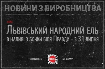 Львівський народний ель от Правда. Beer Theatre.