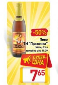 Акция на чешское пиво Pražečka в Billa