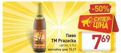 Акция на Pražačka в Billa