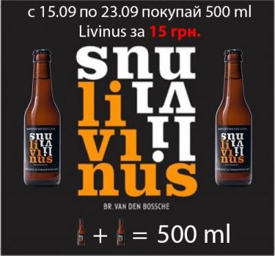 Распродажа Livinus в сети магазинов Prestige beer
