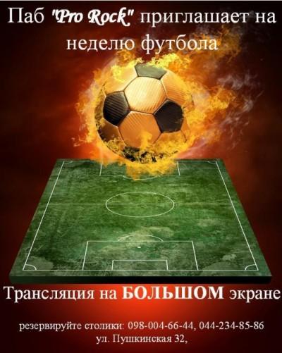 Неделя футбола в пабе ProRock