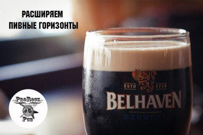 Belhaven Scottish Stout и Hoegaarden в пабе ProRock