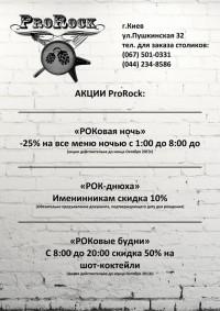 Акции и музыкальная афиша от паба ProRock