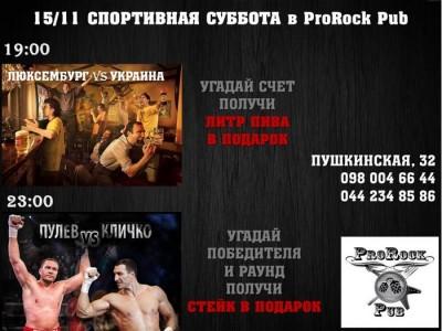 Бокс и футбол в пабе ProRock