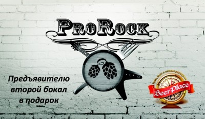 Акция от паба ProRock