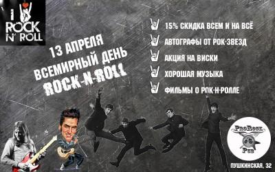 Всемирный день рок-н-ролла в пабе ProRock