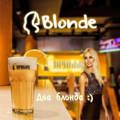 Пробка Blonde - еще одна новинка от харьковской пивоварни Пробка