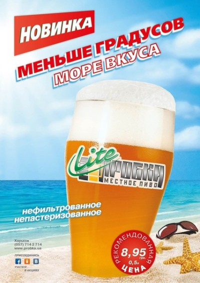 ПРОБКА Lite - новинка от харьковской минипивоварни