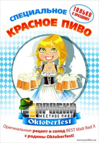 Oktoberfest - новый сезонный сорт от харьковской пивоварни Пробка