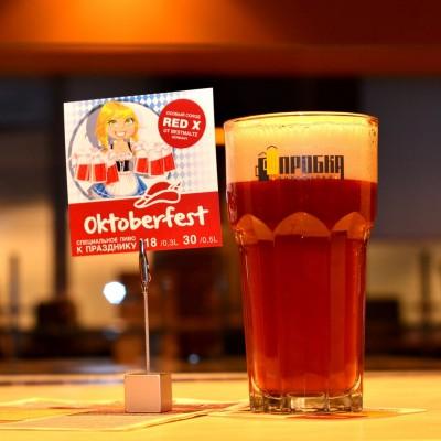 Пробка Oktoberfest - сезонный сорт от харьковской пивоварни Пробка