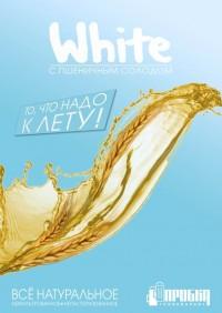 Пробка White - новый сезонный сорт от харьковской пивоварни Пробка